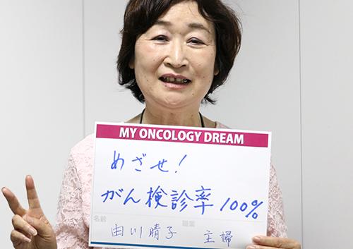 めざせ!がん検診率100% 由川 晴子さん 主婦