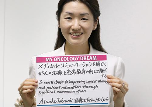 メディカル・コミュニケーションを通じてがんの治療と患者教育の向上に貢献する。 竹内 亜津子さん 医療エディター・サバイバー