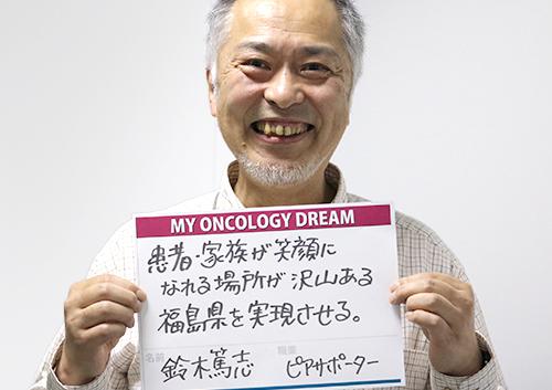 患者・家族が笑顔になれる場所がたくさんある福島県を実現させる。 鈴木 篤志さん ピアサポーター