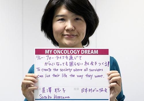 リレー・フォー・ライフを通じてがんになっても困らない社会をつくる! 是澤 聡子さん 日本対がん協会