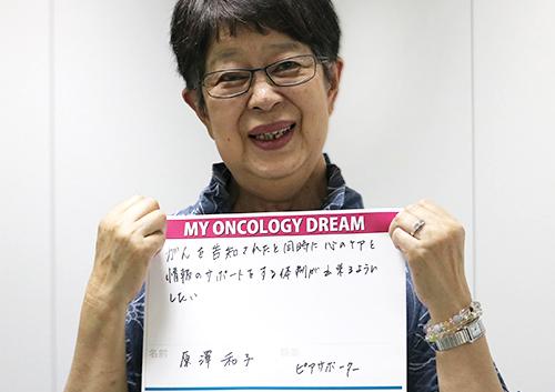 がんを告知されたと同時に心のケアと情報のサポートをする体制ができるようにしたい。 原澤 和子さん ピアサポーター