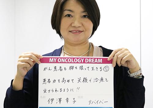 がん患者も胸を張って生きる。患者力を高めて笑顔で治療を受けられるように!! 伊澤 幸子さん サバイバー