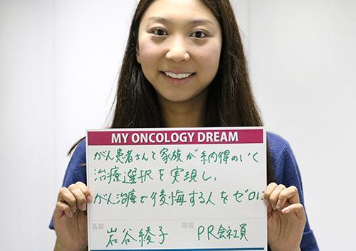 がん患者さんと家族が納得のいく治療選択を実現し、がん治療で後悔する人をゼロに 岩谷 綾子さん PR会社員