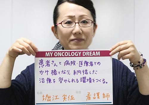 患者さんと病院・医療者とのかけ橋となり、納得した治療を受けられる環境をつくる。 堀江 実佐さん 看護師
