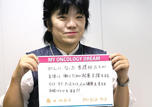 がんになった看護師たちが自律して働くための起業支援をする。そしてマイ・ナースとして人の健康を支える社会づくりをする!! 藤田 比佐子さん フリーランスナース