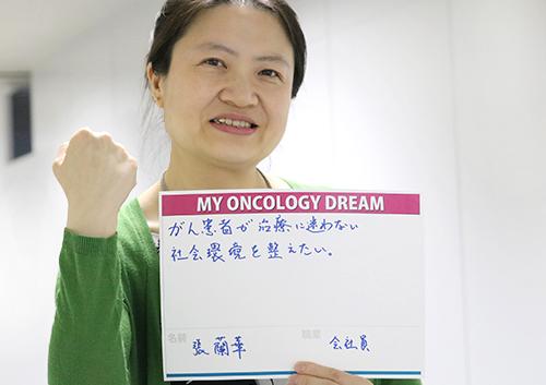 がん患者が治療に迷わない社会環境を整えたい 張 蘭華さん 会社員