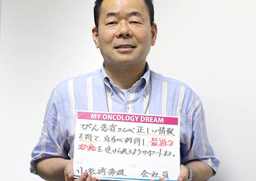 がん患者さんが正しい情報を得て、自身が納得し、最適な治療を受けられるようサポートする。 小松崎 幹雄さん 会社員(患者家族)