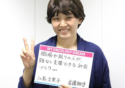 職場や周りの人が、難なく支援できる社会づくり 江島 久実子さん 看護助手