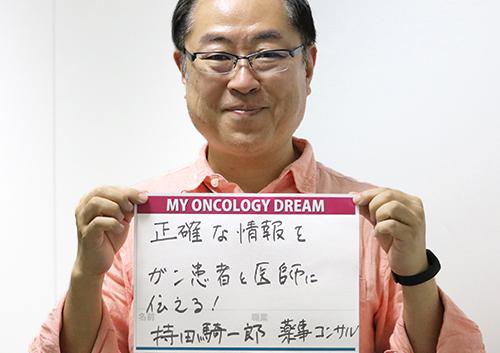 正確な情報をガン患者と医師に伝える! 持田 騎一郎さん 薬事コンサル