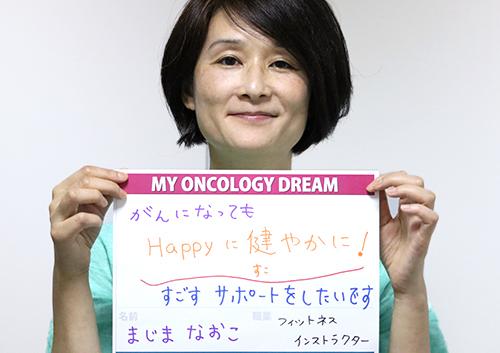 がんになってもHAPPYに健やかに!すごすサポートをしたいです 間島 奈央子さん フィットネスインストラクター