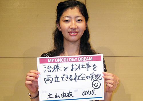 治療とお仕事を両立できる社会の実現 土山 由衣さん 会社員