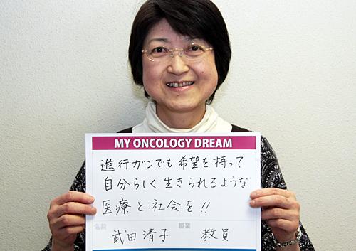 進行ガンでも希望を持って自分らしく生きられるような医療と社会を!! 武田 清子さん 教員