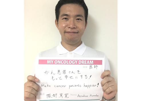 がん患者さんをもっと幸せにする! 隈部 篤寛さん 医師
