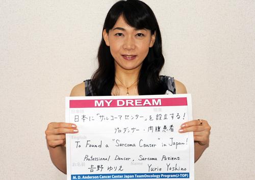 日本に「サルコーマセンター」を設立する! 吉野 ゆりえさん プロダンサー