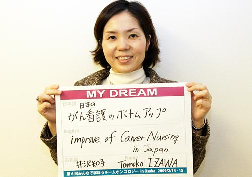 日本のがん看護のボトムアップ 井沢 知子さん 看護師