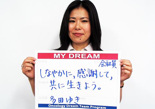 しなやかに、感謝して、共に生きよう。 多田 ゆきさん 医療機器メーカー社員