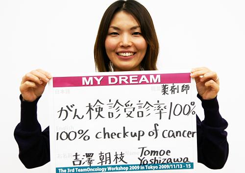 がん検診受診率100% 吉澤 朝枝さん 薬剤師