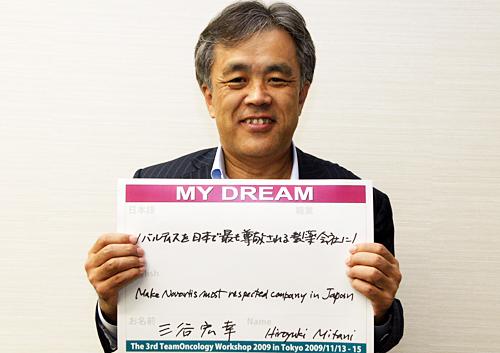 ノバルティスを日本で最も尊敬される製薬会社に! 三谷 宏幸さん 製薬メーカー社長