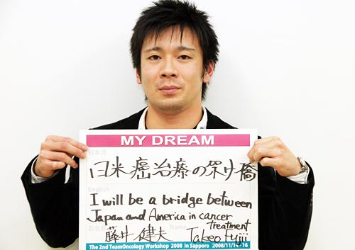日米癌治療の架け橋 藤井 健夫さん 医師