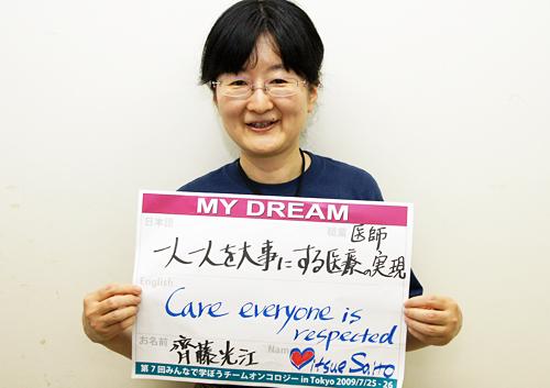 一人一人を大事にする医療の実現 齊藤 光江さん 医師
