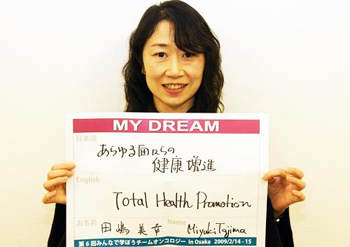 あらゆる面からの健康増進 田嶋 美幸さん 薬剤師