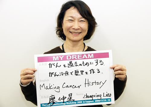 がんを過去のものにする。がん治療で歴史を作る。 廖 仲星(Zhongxing Liao)さん 医師