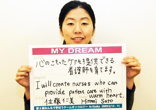心のこもったケアを提供できる看護師を育てます。 佐藤 仁美さん 大学教員