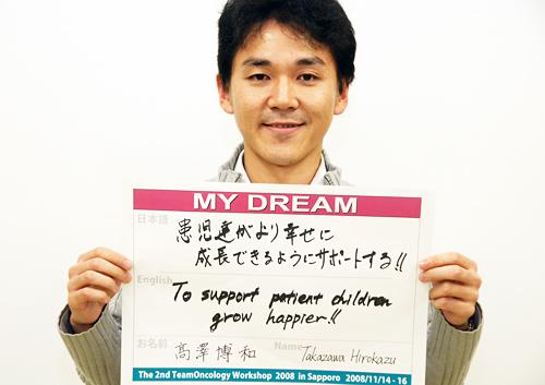 患児達がより幸せに成長できるようにサポートする!! 高澤 博和さん 学生