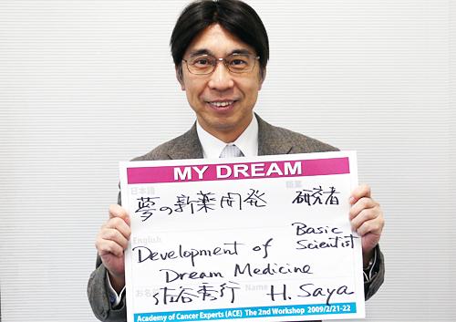 夢の新薬開発 佐谷 秀行さん 基礎研究者