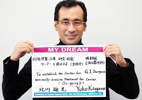 がん低侵襲治療研究・開発センターを設立する 北川 雄光さん 医師