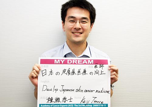 日本の皮膚癌医療の向上 種瀬 啓士さん 医師