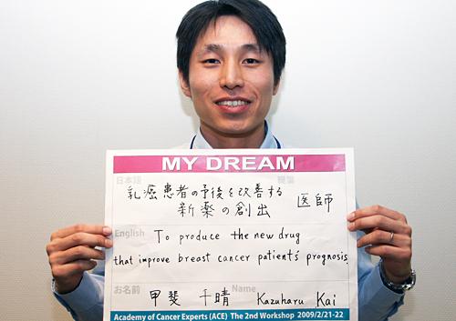 乳癌患者の予後を改善する新薬の創出 甲斐 千晴さん 医師