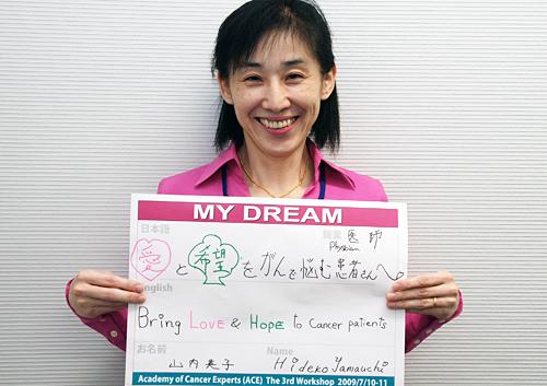 愛と希望をがんで悩む患者さんへ 山内 英子さん 医師