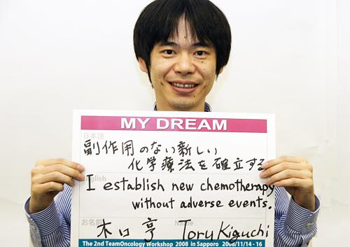 副作用のない新しい化学療法を確立する 木口 亨さん 医師