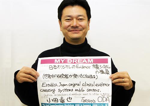 日本オリジナルのEvidence作製システムの構築(世界中の研究者が使いたくなる様な) 小田 竜也さん 医師
