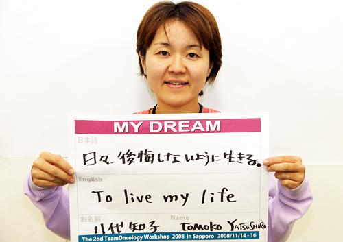 日々、後悔しないように生きる。 八代 知子さん 看護師