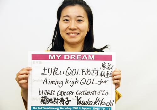 より良いQOLをめざす、患者も私達も 菊池 弥寿子さん 医師