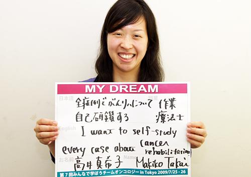 全症例で、がんリハについて自己研鑽する 高井 真希子さん 作業療法士