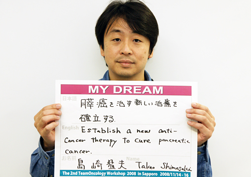 膵癌を治す新しい治療を確立する 島崎 猛夫さん 医師