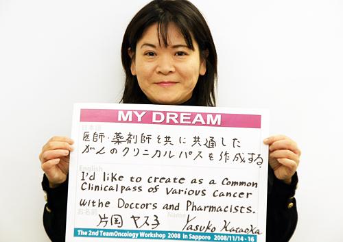 医師・薬剤師と共に共通した、がんのクリニカルパスを作成する。 片岡 ヤス子さん 看護師