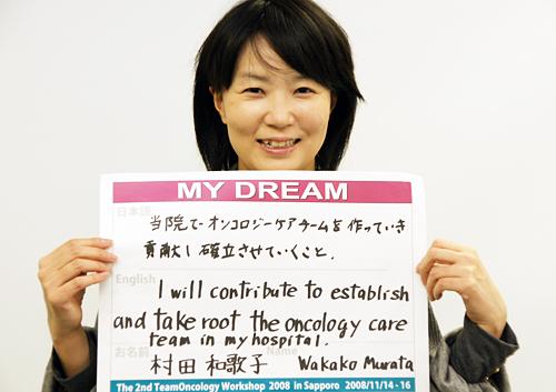 当院でオンコロジーケアチームを作っていき貢献し確立させていくこと。 村田 和歌子さん 薬剤師