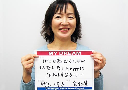 ガンで苦しむ人たちが1人でも多くHappyになれますように... 竹上 佳子さん 会社員