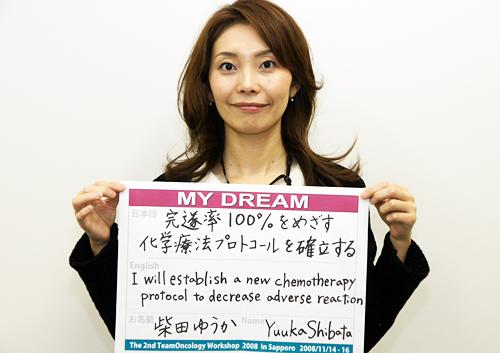 完遂率100%をめざす化学療法プロトコールを確立する 柴田 ゆうかさん 薬剤師