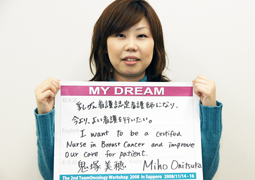 乳がん看護認定看護師になり、今より、よい看護を行いたい。 鬼塚 美穂さん 看護師