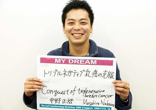 トリプルネガティブ乳癌の克服 中野 正啓さん 医師