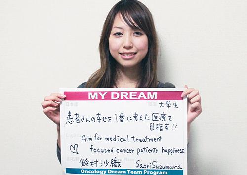 患者さんの幸せを1番に考えた医療を目指す!! 鈴村 沙織さん 学生