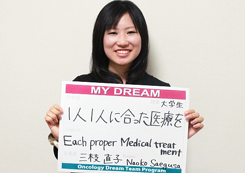 1人1人に合った医療を 三枝 直子さん 学生