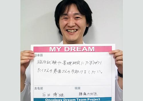 臨床試験や基礎研究にたずさわり、たくさんの患者さんの手助けをしたい。 石田 博雄さん 医師