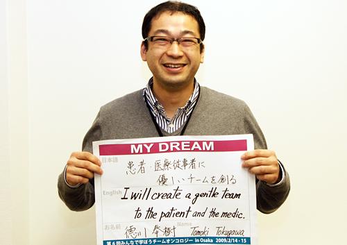 患者・医療従事者に優しいチームを創る 德川 奉樹さん 医師