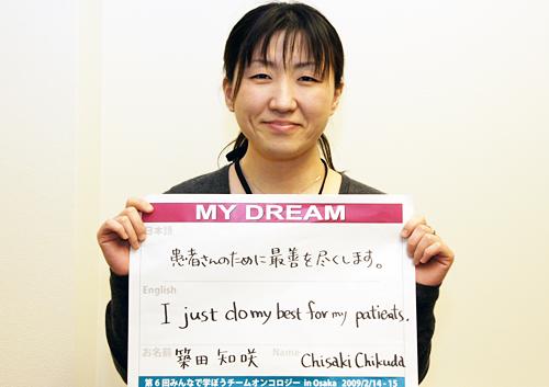 患者さんのために最善を尽くします。 築田 知咲さん 看護師